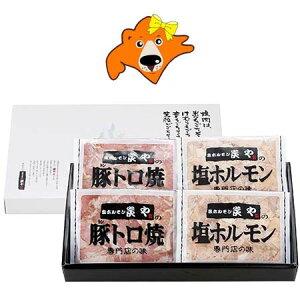 ホルモン 焼肉 トントロ 送料無料 炭や 専門店の味 炭やのホルモン とんとろ 焼き肉 ギフトセット 化粧箱入価格4460円 炭や ホルモン