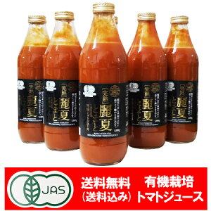 有機栽培 トマト 使用 トマトジュース 送料無料 北海道産 トマト ジュース 1000ml×6本セット 化粧箱入 価格 16980円 有機JAS認定
