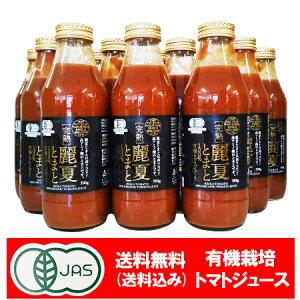 有機 トマト ジュース 送料無料 北海道産 有機栽培 トマトジュース 500ml×12本セット 化粧箱入 価格 16980円 有機 JAS認定 麗夏とまと