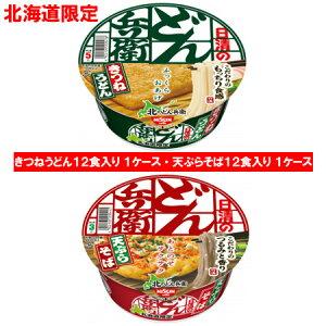 カップ麺 どん兵衛 きつねうどん 送料無料 どん兵衛 カップめん 天ぷらそば 北海道限定 どんべい きつねうどん・どんべい 天ぷらそば 各1ケース(1箱)価格 5980円 日清 どんべえ うどん 蕎麦