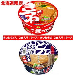 カップ麺 マルちゃん 赤いきつね 送料無料 どん兵衛 きつねそば 北海道限定 赤いきつねうどん・どんべい きつねそば 各1ケース(1箱)価格 5580円 マルちゃん うどん どんべえ 蕎麦