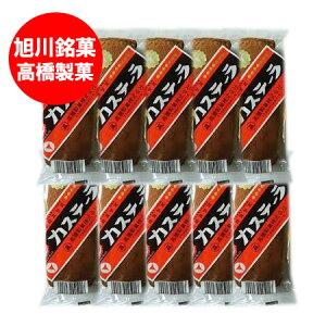 北海道 旭川市で製造 ビタミンカステーラ 送料無料 長崎カステラとはまったく違った食感のビタミン カステーラ 12個入1箱 価格 2296円
