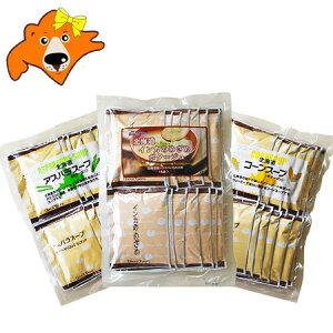 スープセット 送料無料 インカのめざめ アスパラ とうもろこし 北海道 ポタージュスープ 15個入 各1袋 野菜スープ 価格 4660円 スープ 北海道産 じゃがいも アスパラ コーン