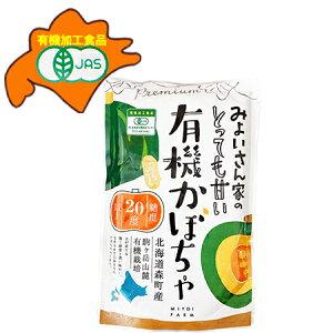 有機栽培 かぼちゃ 送料無料 南瓜 ペースト 200g 1袋 価格 928円 北海道 有機野菜 かぼちゃペースト パンプキン