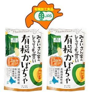 かぼちゃペースト 有機栽培 かぼちゃ 送料無料 カボチャ ペースト 200g×2袋 価格 1576円 北海道 有機野菜 南瓜 ペースト
