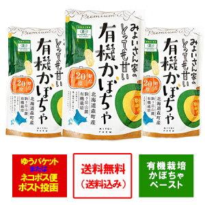有機栽培 かぼちゃ ペースト 送料無料 カボチャ ペースト 200g×3袋 価格 2224円 北海道 有機野菜 南瓜 ペースト