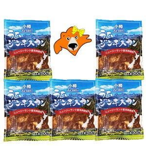ラム 送料無料 ラム ニュージーランド ジンギスカン 400 g×5パック 価格 4580円 北海道 共栄食肉 味付き ラム肉 じんぎすかん 味付 羊肉