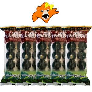 まりも羊羹 送料無料 ようかん 北海道 阿寒湖 銘菓 まりも 羊羹 10個入 5袋 価格 3280円 まりもようかん
