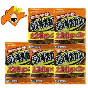 ジンギスカン マトン 送料無料 まろやか ジンギスカン 220g×3パック×5セット 価格 6740円 マトン肉 ジンギスカン 味付きジンギスカン 共栄食肉 ジンギスカン たれ 付き
