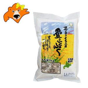 もち米 送料無料 もち米 1kg(もち米 1キロ) 単一原料米 価格 888円 北海道産 もちごめ 令和2年産 品種 風の子もち米 餅米