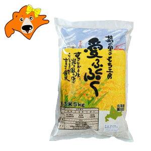 北海道 はくちょうもち米 送料無料 もち米 5kg 価格3700円 北海道産 もちごめ 令和2年産 単一原料米 餅米