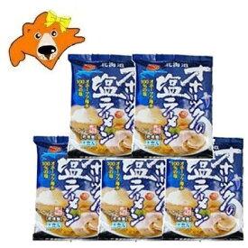 ラーメン 送料無料 乾麺 オホーツクの塩 ラーメン 袋麺 5袋セット 価格 2270円 ラーメン スープ付 オホーツク ラーメン
