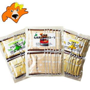 スープセット 送料無料 たまねぎスープ アスパラスープ とうもろこしスープ 北海道 ポタージュスープ 15個入 各1袋 計3袋 野菜スープ 価格4660円 北海道産スープ 玉ねぎ アスパラ コーン ポタ