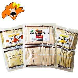 スープセット 送料無料 かぼちゃスープ たまねぎスープ とうもろこしスープ 北海道 ポタージュスープ 15個入 各1袋 計3袋 野菜スープ 価格 4660円 北海道産 カボチャ 玉ねぎ コーン ポタージュ