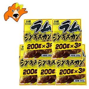 ジンギスカン 送料無料 ラム ジンギスカン 200g×3パック×5セット 価格 6740円 ラム肉 ジンギスカン 味付きジンギスカン 共栄食肉 ジンギスカン たれ 付き