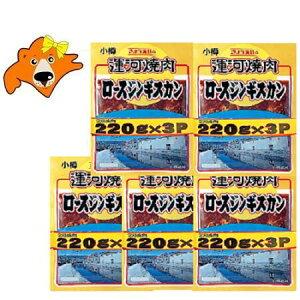 ジンギスカン マトンロース 送料無料 成吉思汗 220g×3パック×5セット 価格 7280円 マトン ロースジンギスカン ロース 味付きジンギスカン 共栄食肉 ジンギスカン たれ 付き