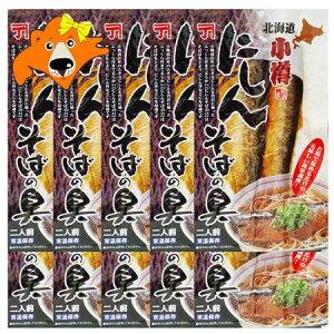 送料無料 にしん そば 北海道産 ニシン 鰊 使用 にしんそばの具 2枚入×10個 価格 4300 円 にしん 甘露煮 蕎麦の具 にしん
