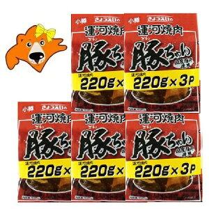 豚肉 ジンギスカン 送料無料 豚ジンギスカン 豚 ちゃん 220g×3パック×5セット 価格 6980円 国産 豚肉 使用 味付きジンギスカン 共栄食肉 ジンギスカン たれ 付き