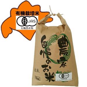 北海道産 米 玄米 送料無料 有機栽培米(ゆめぴりか米・おぼろづき米・きたくりん米) 混植米 有機 農産物 北海道米 5kg(5キロ)×1袋 価格 4800円 北海道産米 無農薬 米