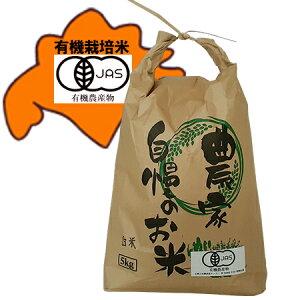 北海道 有機栽培米 送料無料 北海道米 有機栽培 米 混植米(ゆめぴりか米・おぼろづき米・きたくりん米) 有機 農産物 北海道米 5kg(5キロ)×1袋 価格 4980円 有機米