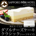 ギフト お祝い プレゼント 挨拶 スイーツ 札幌パークホテル 北海道 ダブル チーズケーキ クラシック ハーフ 約440g 化…