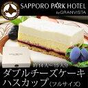ギフト お菓子 スイーツ 札幌パークホテル 北海道 ダブル チーズケーキ ハスカップ フル 約850g 送料無料 産地直送 北…