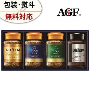 ギフト コーヒー AGF ちょっと贅沢な珈琲店 インスタントコーヒー ブラック セット ZIC-25N ギフトセット 詰め合わせ プレゼント 贈答品 贈り物 挨拶 お返し 敬老の日 お供え