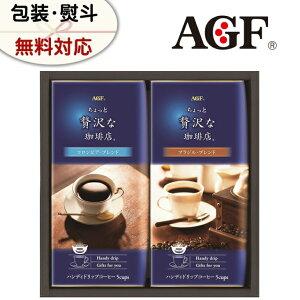 ギフト コーヒー AGF ちょっと贅沢な珈琲店 ドリップコーヒー ZD-10J ギフトセット 詰め合わせ プレゼント 贈答品 贈り物 挨拶 お返し 敬老の日 お供え