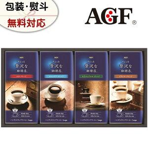 ギフト コーヒー AGF ちょっと贅沢な珈琲店 ドリップコーヒー ZD-20J ギフトセット 詰め合わせ プレゼント 贈答品 贈り物 挨拶 お返し 敬老の日 お供え