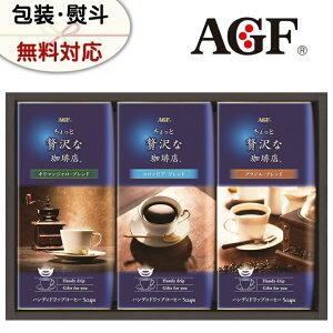 ギフト コーヒー AGF ちょっと贅沢な珈琲店 ドリップコーヒー ZD-15J ギフトセット 詰め合わせ プレゼント 贈答品 贈り物 挨拶 お返し 敬老の日 お供え