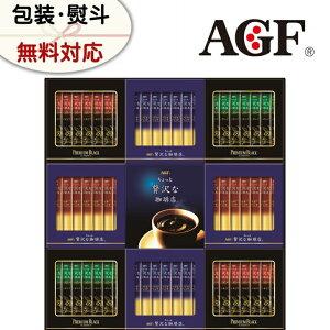 ギフト コーヒー AGF ちょっと贅沢な珈琲店 スティック プレミアム ブラック ZST-30N ギフトセット 詰め合わせ プレゼント 贈答品 贈り物 挨拶 お返し 敬老の日 お供え