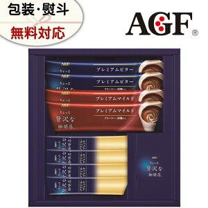 ギフト コーヒー AGF スティック コーヒー FST-5N ギフトセット 詰め合わせ プレゼント 贈答品 贈り物 挨拶 お返し 敬老の日 お供え