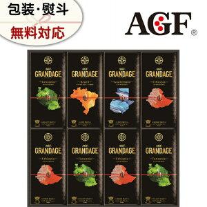ギフト コーヒー AGF グランデージ ドリップコーヒー GD-50N ギフトセット 詰め合わせ プレゼント 贈答品 贈り物 挨拶 お返し 敬老の日 お供え 特集