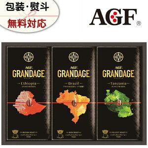 ギフト コーヒー AGF グランデージ ドリップコーヒー GD-20N ギフトセット 詰め合わせ プレゼント 贈答品 贈り物 挨拶 お返し 敬老の日 お供え
