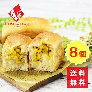 北海道産とうもろこし コーンブレッド 8個入 産地直送 とうもろこし 北海道産 パン コーン 冷凍 敬老の日