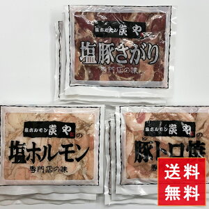 炭やホルモン 3種3パックギフトセット 産地直送 炭や ホルモン 焼肉 北海道 盛り合わせ 御中元 中元