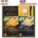 ギフト スープ コーヒー 味の素 クノール スープ & コーヒー セット KGC-JF ギフトセット 詰め合わせ 贈り物 贈答品 …