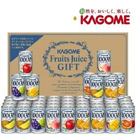 お中元 御中元 ギフト ジュース カゴメ 100% 果汁 ジュース セット FB-50N ギフトセット 詰め合わせ 贈り物 贈答品 プレゼント 挨拶 お返し お供え 「特集」