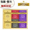 【紅茶】片岡物産 ティーバッグ セット TWA-10【ギフト】【ギフトセット・詰め合わせ】お彼岸 お供え物 ハロウィン
