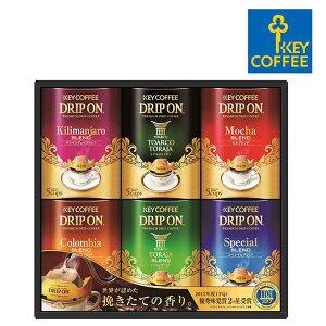 ギフト コーヒー キーコーヒー ドリップオン セット KDV-30N ギフトセット 詰め合わせ プレゼント 贈答品 贈り物 挨拶 お返し 敬老の日 お供え