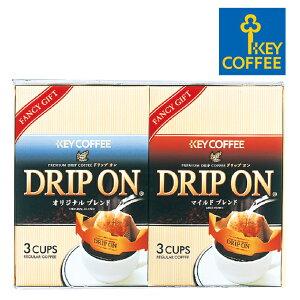 ギフト コーヒー キーコーヒー ドリップオン セット KPN-050N ギフトセット 詰め合わせ プレゼント 贈答品 贈り物 挨拶 お返し 敬老の日 お供え