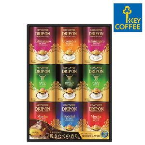 ギフト コーヒー キーコーヒー ドリップ オン セット KDV-50N ギフトセット 詰め合わせ プレゼント 贈答品 贈り物 挨拶 お返し 敬老の日 お供え