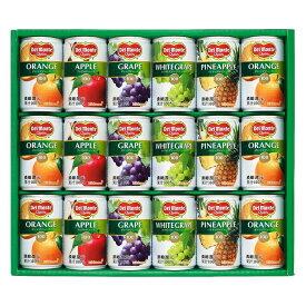 ギフト ジュース デルモンテ 100% 果汁 ジュース セット 缶入り KDF-20R キッコーマン飲料 ギフトセット 詰め合わせ 贈り物 贈答品 挨拶 お返し プレゼント お供え お彼岸