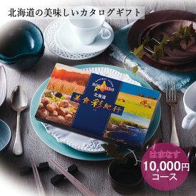 お歳暮 ギフト カタログギフト 北海道美食彩紀行 北海道 グルメカタログギフト はなます ギフトセット 詰め合わせ 贈り物 贈答品 挨拶 お返し プレゼント お供え