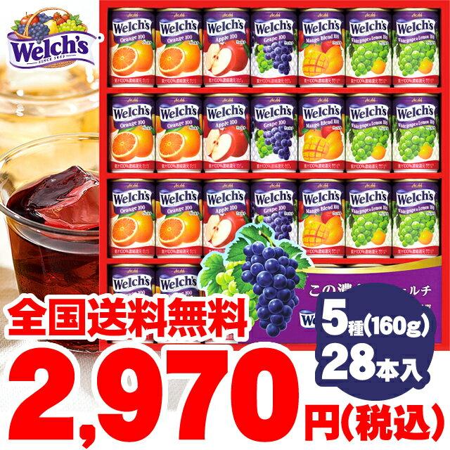 お歳暮 ギフト ジュース送料無料 ウェルチ 100%果汁ギフト(28本)(WS30)【御歳暮 ドリンク フルーツジュース ジュースセット セット 詰合せ 詰め合わせ 贈り物 御挨拶 内祝】