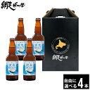 ビール ギフト送料無料 ビール 網走ビール 自由に選べる 4本セット【御挨拶 プレゼント 飲み比べ おつまみ クラフトビ…