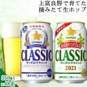 ホワイトデー お返し ビール ギフト送料無料 サッポロクラシック・富良野ビンテージ飲み比べ48本セット('19 富良野VI…