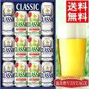 今季出荷開始!ギフト ビール【数量限定/北海道限定販売】送料無料 サッポロクラシック'19 富良野VINTAGE&クラシッ…
