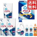 お中元 洗剤 ギフト送料無料 P&G アリエールイオンパワージェルセット アルファ(PGAS-30X)【御中元 夏ギフト 贈り物 …