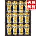 お中元 ビール ギフト送料無料 サントリー ザ・プレミアム・モルツビールセット(12缶)(BPC3N)【御中元 夏ギフト 贈…